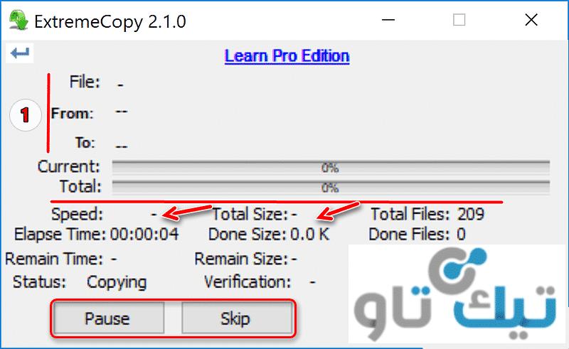 برنامج تسريع النقل للكمبيوتر Extreme Copy