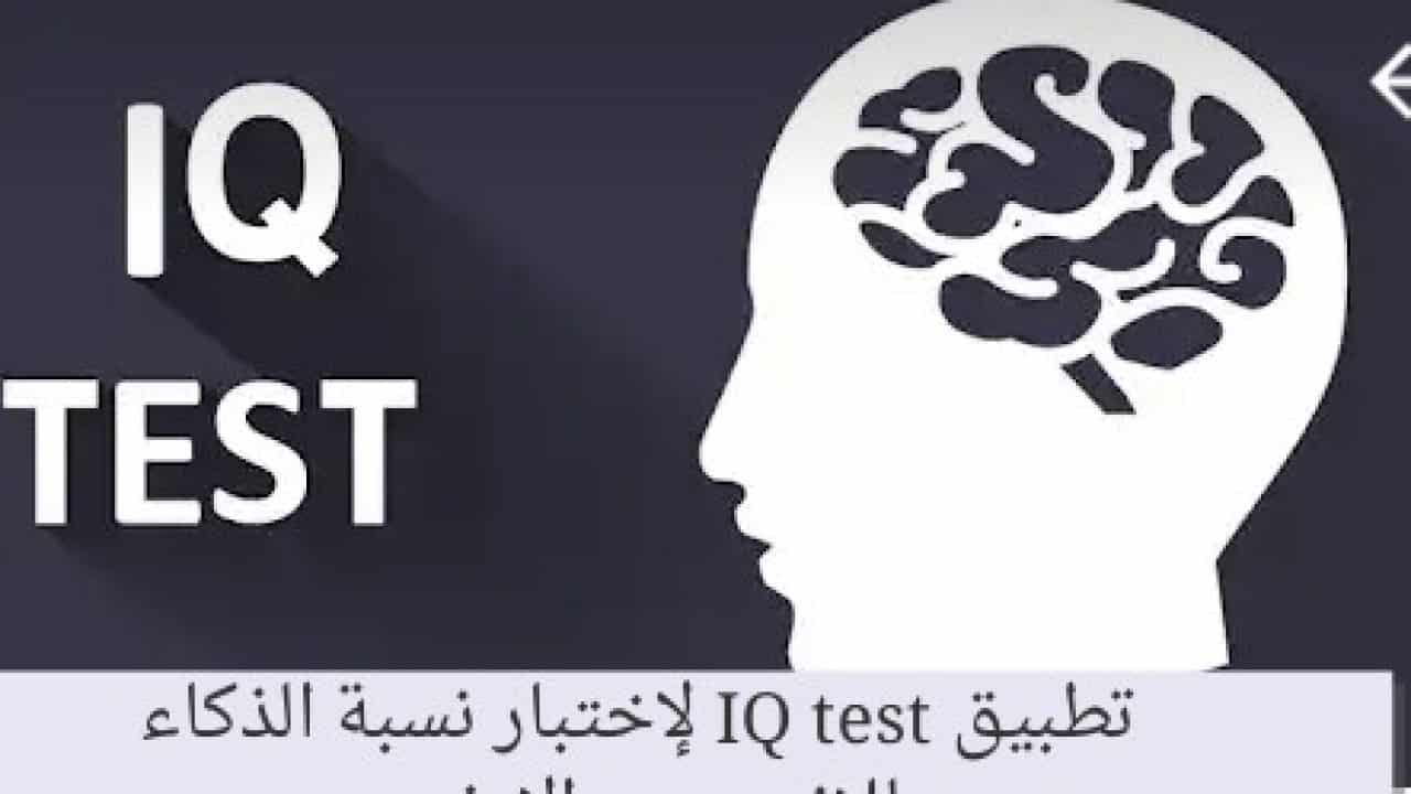 تحميل لعبة Best IQ Test للاندرويد