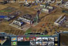 Photo of تحميل لعبة جنرال الاصلية مع شرح المميزات الجديدة