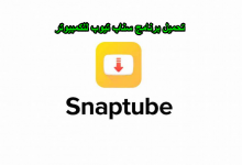 Photo of تحميل برنامج سناب تيوب للكمبيوتر Snaptube