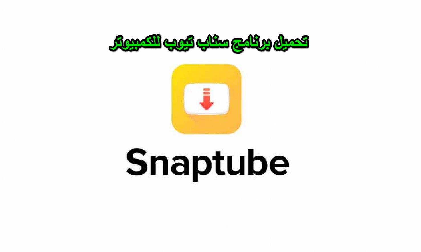 تحميل Snaptube للكمبيوتر