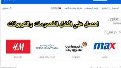 Photo of احصل على افضل الخصومات والكوبونات من موقع كوبايون