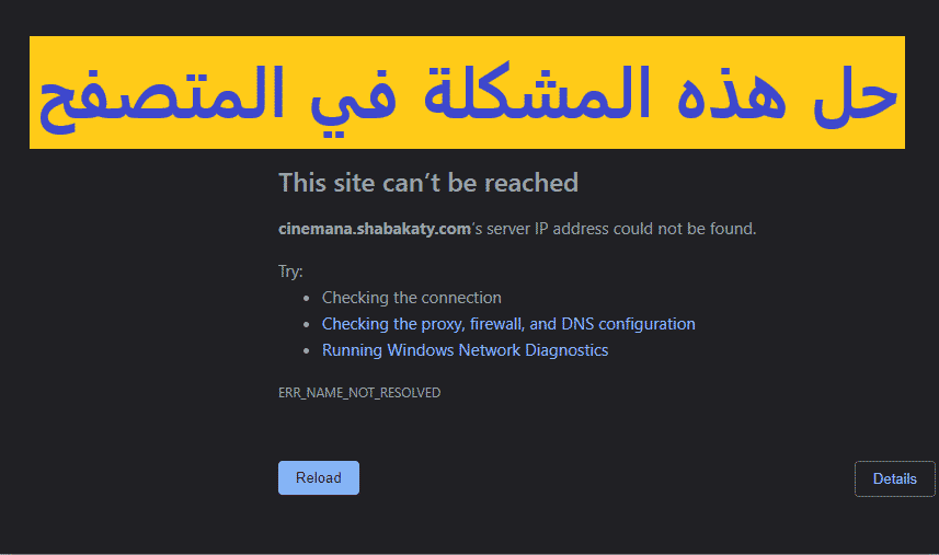 اصلاح مشكلة this site can't be reached حل مشكلة