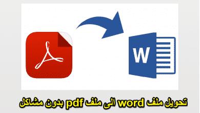 Photo of أفضل 9 برامج تحويل pdf الى word والعكس