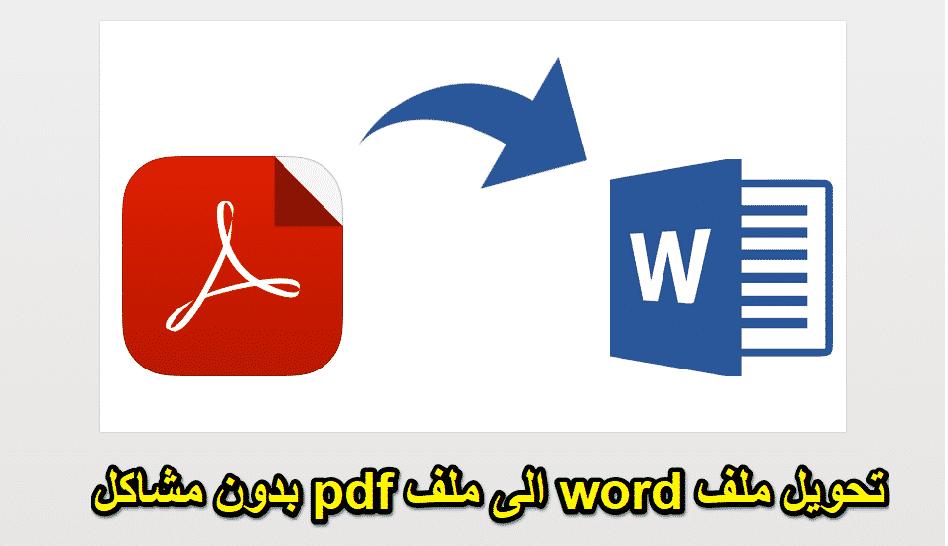 برامج تحويل pdf الى word
