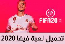 Photo of تحميل لعبة فيفا 2020 الاصلية