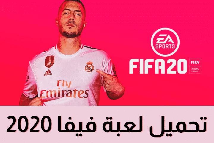 تحميل لعبة فيفا 2020