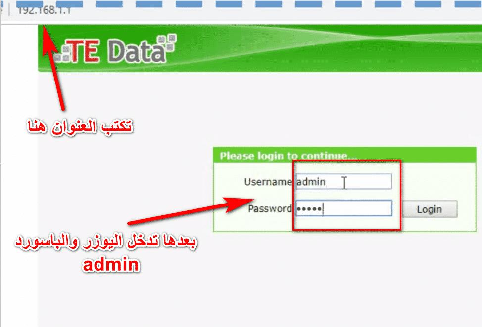 كيفية اخفاء شبكة الواي فاي te data