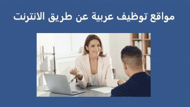 صورة إليكم افضل مواقع توظيف العربية مناسبة للمستقلين