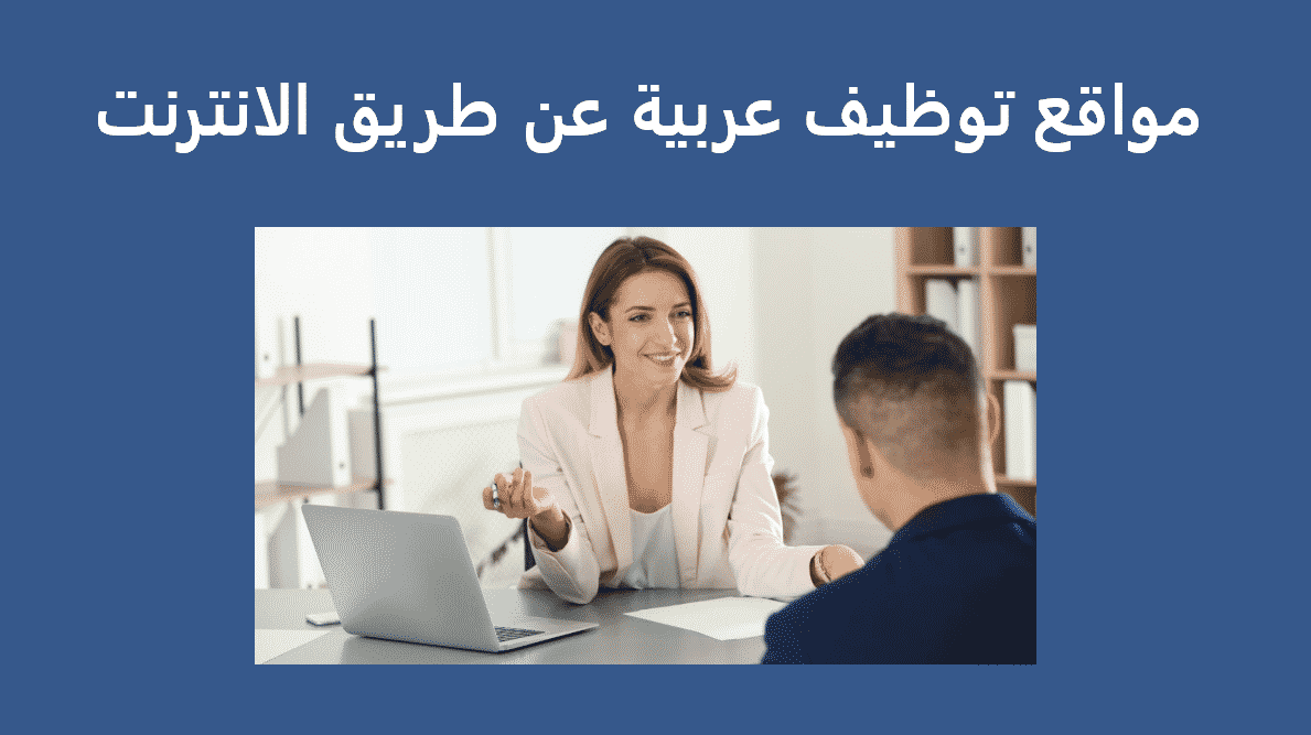 مواقع توظيف عربية