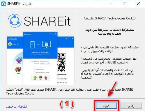 تثبيت SHAREit