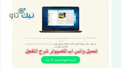صورة تحميل واتس اب للكمبيوتر من الموقع الرسمي