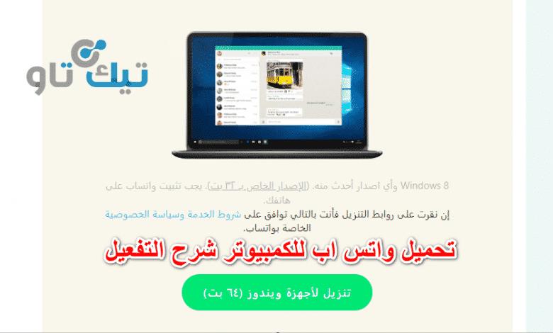 تحميل برنامج واتس اب للكمبيوتر