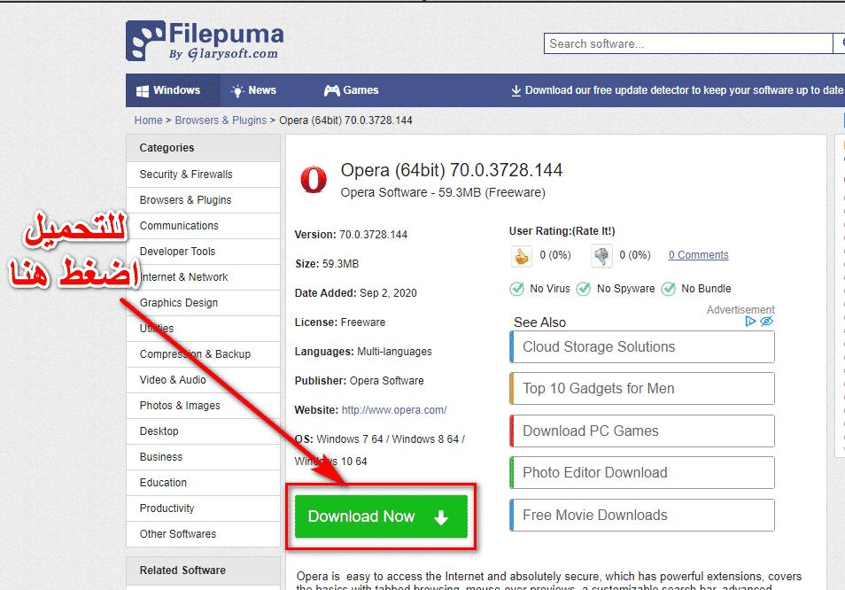 موقع تحميل برامج كمبيوتر