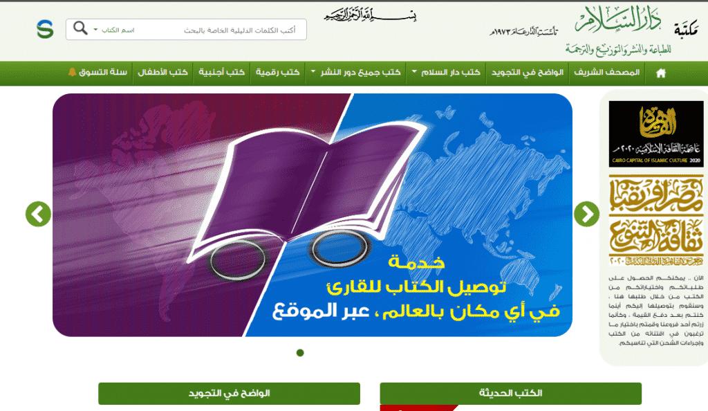 شراء الكتب اون لاين من مكتبة دار السلام