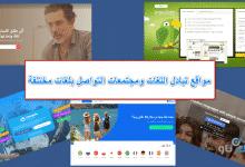 صورة مواقع تبادل اللغات على النت لتسهيل التواصل