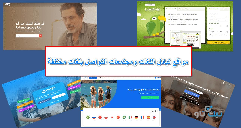 موقع تبادل لغات