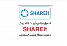 صورة تحميل برنامج شير ات للكمبيوتر SHAREit