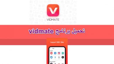 صورة تحميل رابط برنامج vidmate الاصلي 2020