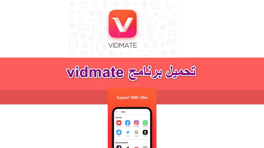 برنامج vidmate