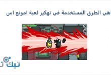 صورة كيف يتم تهكير among us وماهي الطرق المستخدمة؟