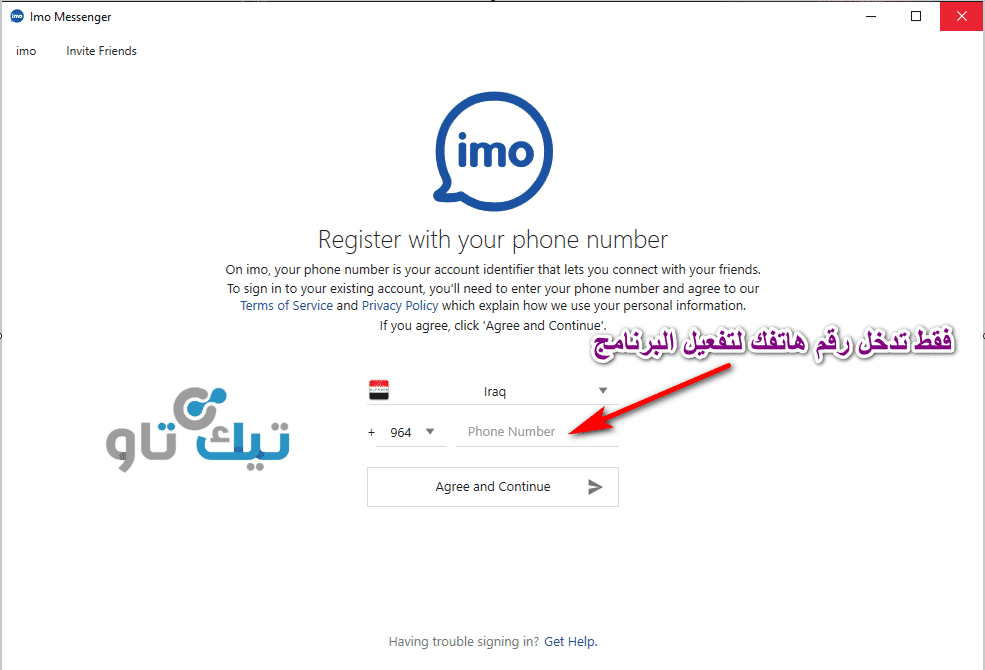 تحميل برنامج imo للويندوز