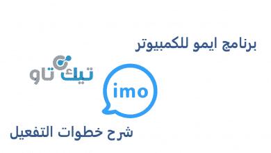 صورة تحميل برنامج ايمو للكمبيوتر imo للويندوز