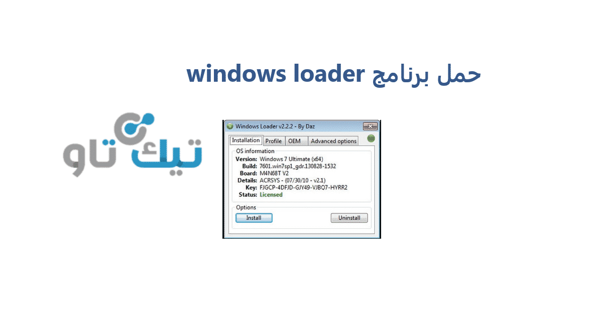 تنزيل windows loader