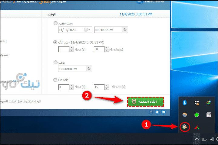 برنامج اغلاق الكمبيوتر بعد وقت معين مجانا
