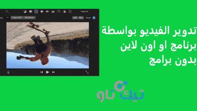 تدوير الفيديو بدون برامج