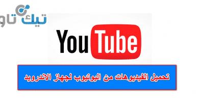 تحميل مقاطع يوتيوب