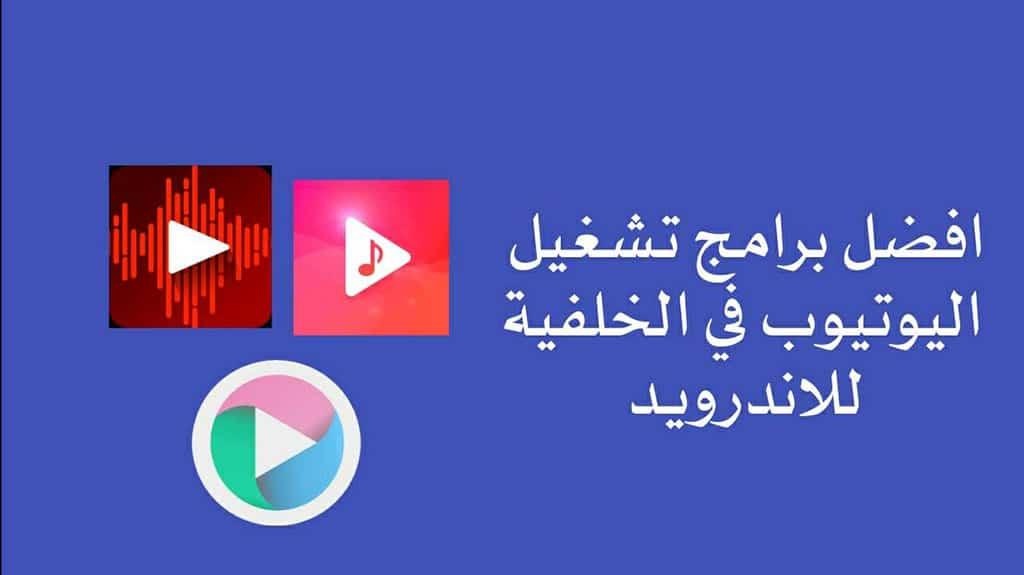 برنامج تشغيل اليوتيوب في الخلفية للأندرويد