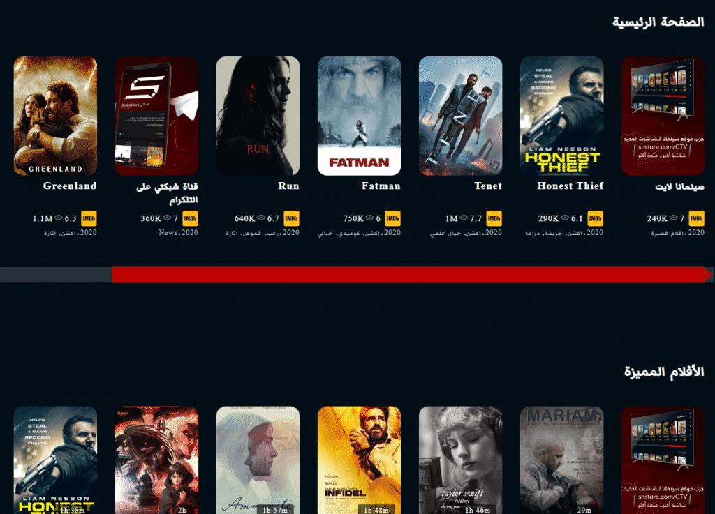 Cinemana Lite
