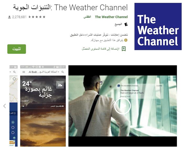 تطبيق الطقس