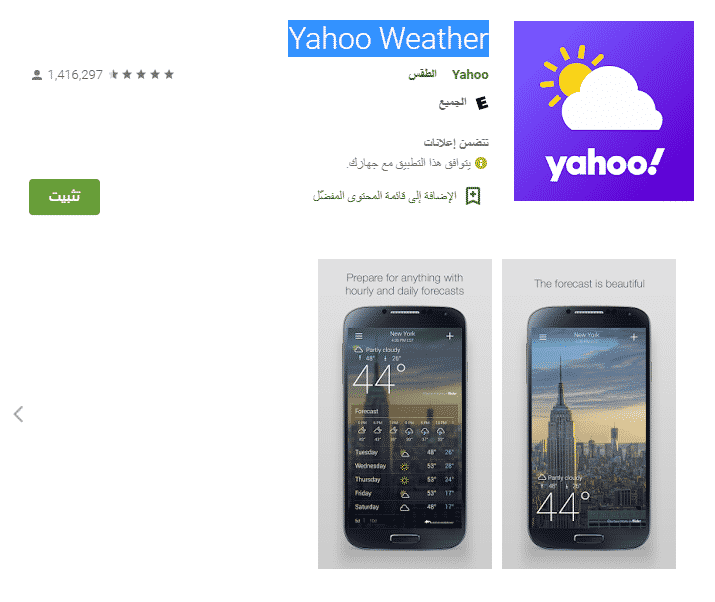 تطبيق yahoo