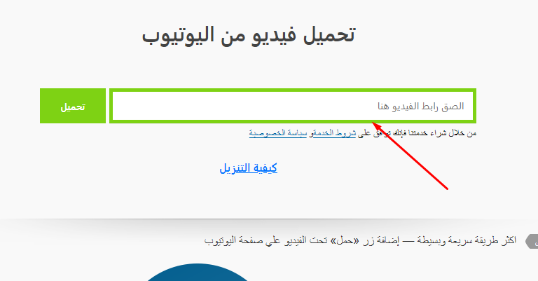 تحميل من اليوتيوب للايفون بدون برامج