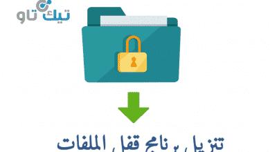 تطبيق قفل الملفات بكلمة سر