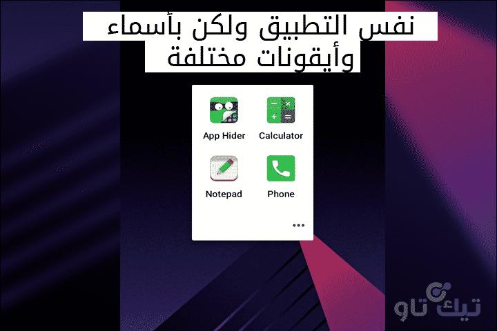 برنامج اخفاء التطبيقات