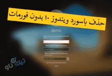 كسر حماية ويندوز 10
