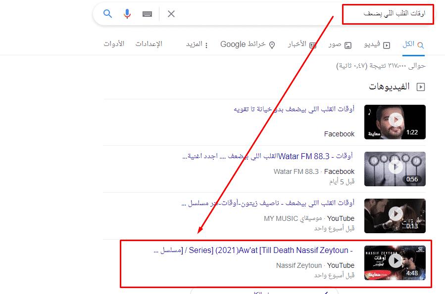 اسم اي اغنية من محرك البحث