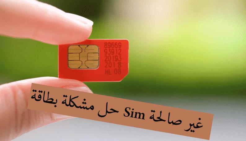 حل مشكلة بطاقة SIM غير مدعومة