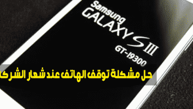 مشكلة توقف الهاتف عند شعار الشركة 1