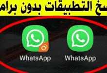 التطبيقات