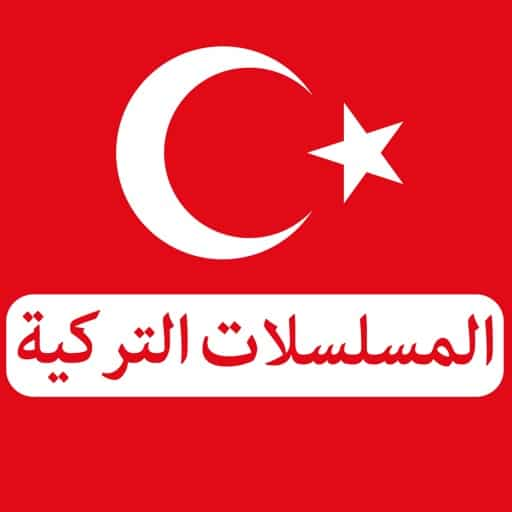 تطبيق مسلسلات تركية 2021